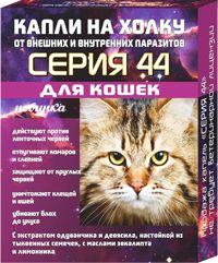 Биовакс капли для беременных кошек 48